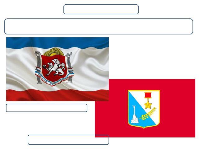 11 марта 2014 г. принята Декларация о независимости Автономной Республики Кры...