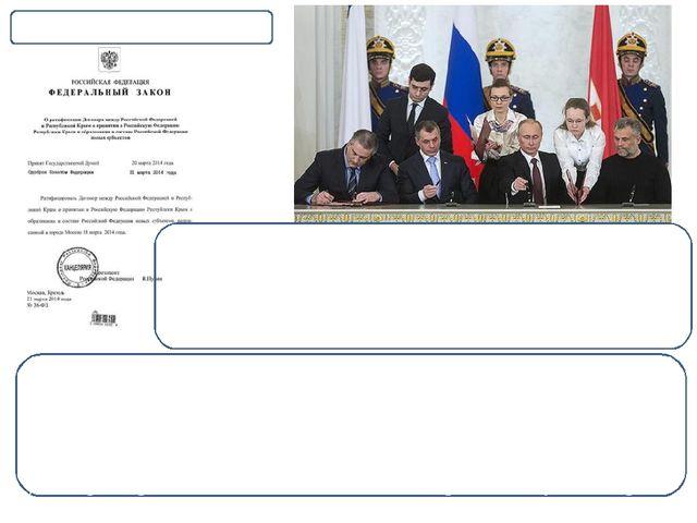 19 марта Конституционный Суд признал договор соответствующим Конституции РФ....