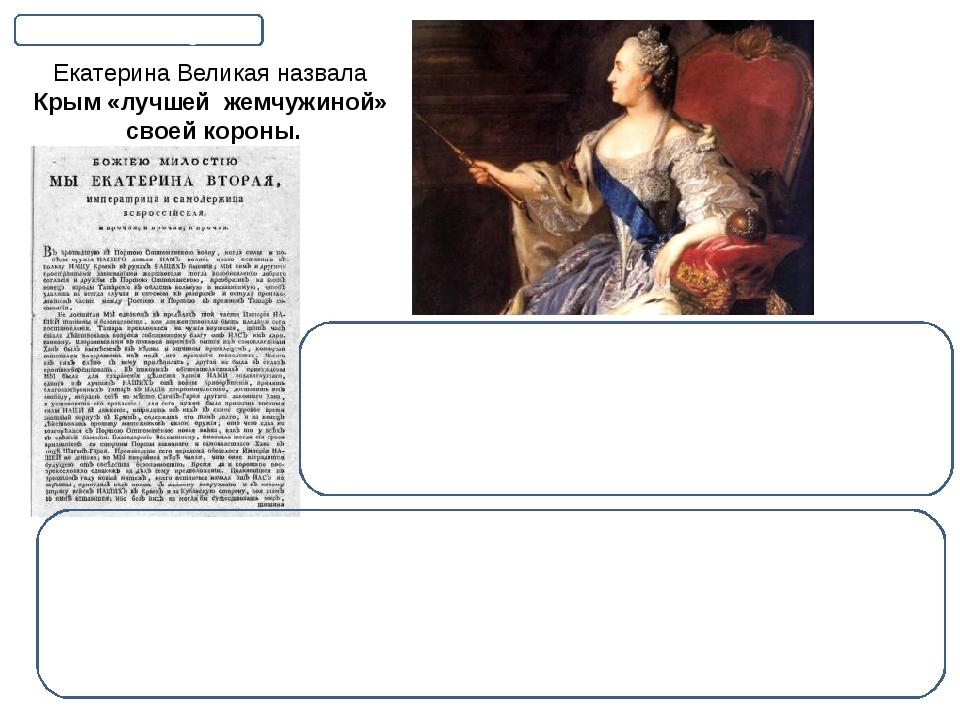 Немного истории. Из Манифеста Екатерины II о присоединении Крыма. «…вечный ми...