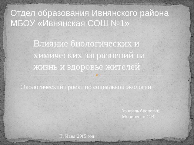 Отдел образования Ивнянского района МБОУ «Ивнянская СОШ №1» П. Ивня 2015 год...