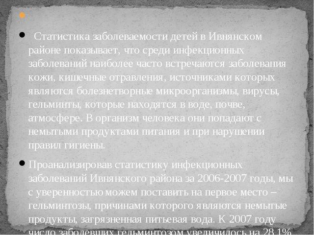 Статистика заболеваемости детей в Ивнянском районе показывает, что среди ин...