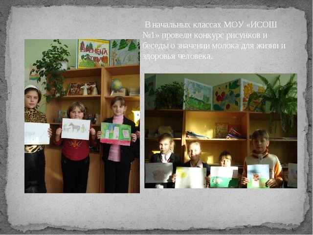В начальных классах МОУ «ИСОШ №1» провели конкурс рисунков и беседы о значен...