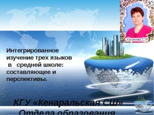 КГУ «Кенаральская СШ» Отдела образования акимата Федоровского района Костана
