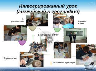 Интегрированный урок (английский и география) Ромашка Блума 1. целеполагание