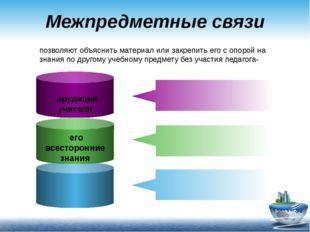 Межпредметные связи эрудиция учителя его всесторонние знания позволяют объясн