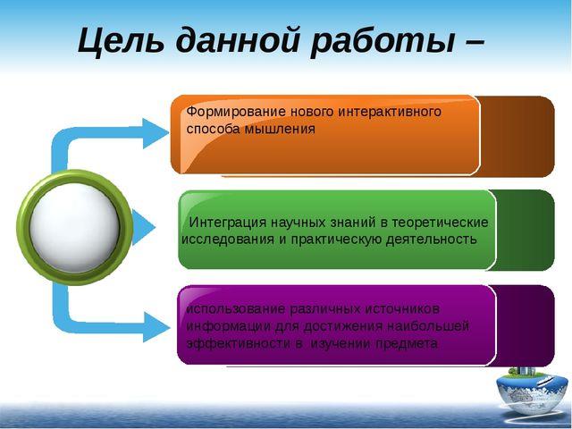 Цель данной работы – Формирование нового интерактивного способа мышления . Ин...
