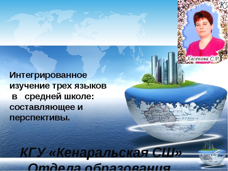 КГУ «Кенаральская СШ» Отдела образования акимата Федоровского района Костана...