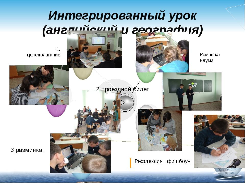 Интегрированный урок (английский и география) Ромашка Блума 1. целеполагание...