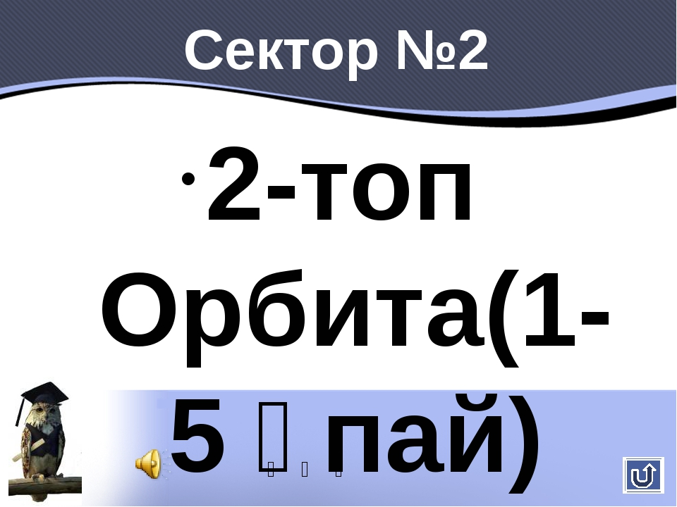 Сектор №2 2-топ Орбита(1-5 ұпай) 1.Барометр дегеніміз не? 2.Жел дегеніміз не?...
