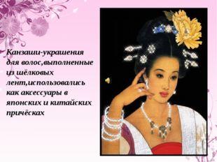Канзаши-украшения для волос,выполненные из шёлковых лент,использовались как