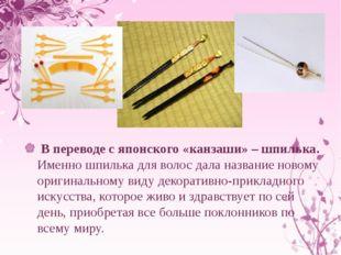 В переводе с японского «канзаши» – шпилька. Именно шпилька для волос дала на
