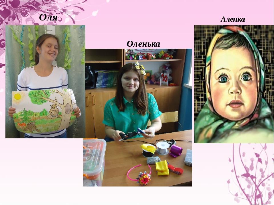Оля Оленька Аленка