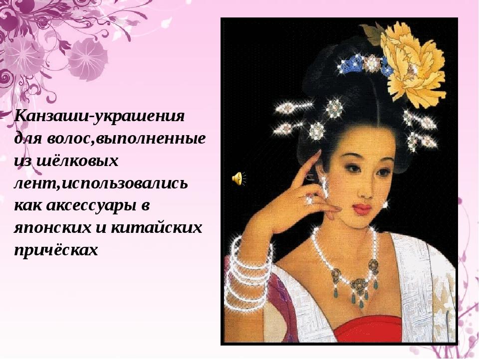 Канзаши-украшения для волос,выполненные из шёлковых лент,использовались как...
