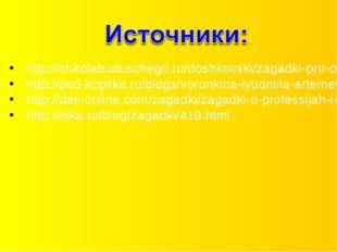 http://shkolabuduschego.ru/doshkolniki/zagadki-pro-ovoshi.html http://ped-kop