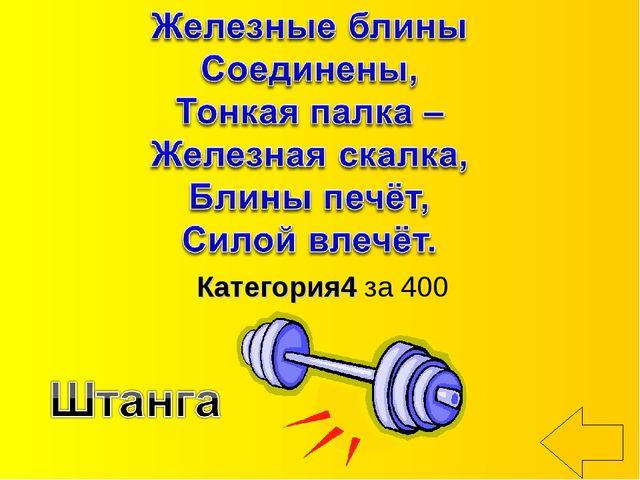 Категория4 за 400