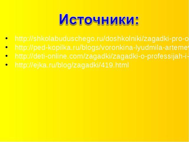 http://shkolabuduschego.ru/doshkolniki/zagadki-pro-ovoshi.html http://ped-kop...