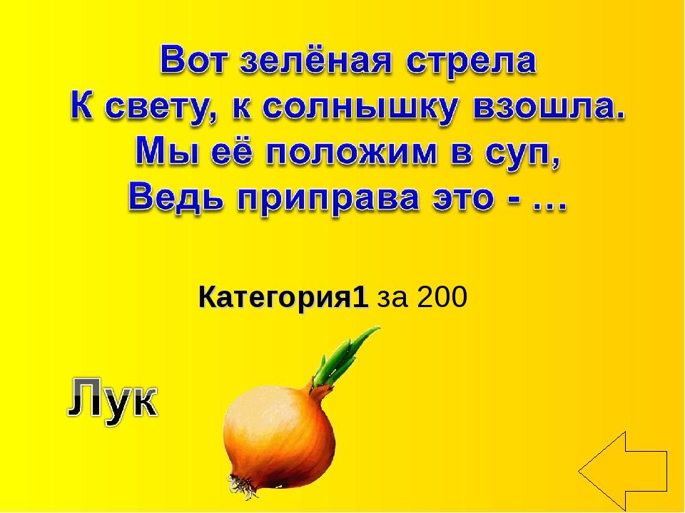 Категория1 за 200