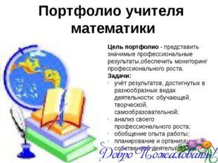 Место работы: МБОУ ЛИЦЕЙ№10 Должность: учитель математики Квалификационная ка