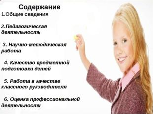 Педагогическая деятельность Рабочее место- кабинет№15 Хозяева кабинета – 7 «А