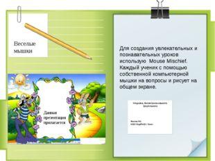 Презентации Применяя образовательные и обучающие программы, создаю к урокам п