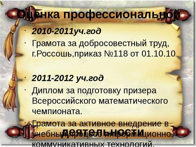 Полезные ресурсы Сеть творческих учителей; infourok; Сервис проверки знаний у...