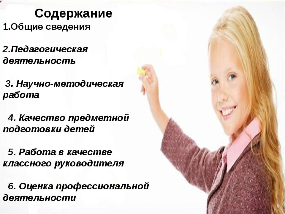 Педагогическая деятельность Рабочее место- кабинет№15 Хозяева кабинета – 7 «А...