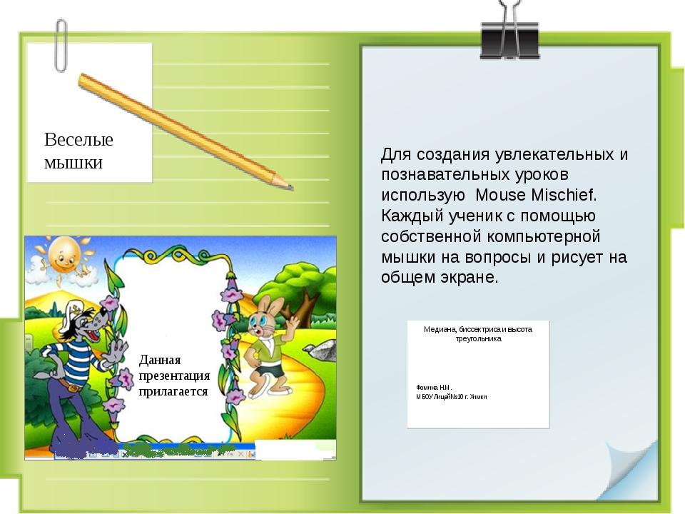 Презентации Применяя образовательные и обучающие программы, создаю к урокам п...
