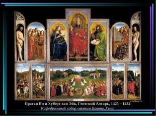Братья Ян и Хуберт ван Эйк, Гентский Алтарь, 1425 – 1432 Кафедральный собор с