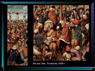 Ян ван Эйк. Распятие, 1420-е