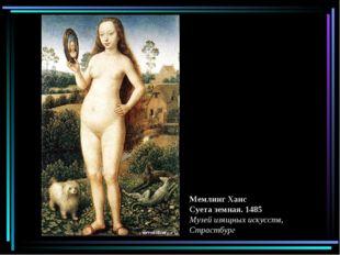 Мемлинг Ханс Суета земная. 1485 Музей изящных искусств, Страстбург