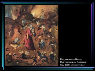 Подражатель Босха Искушения св. Антония Ок. 1500, Хертогенбос