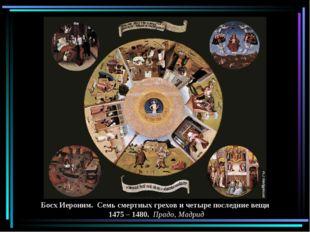 Босх Иероним. Семь смертных грехов и четыре последние вещи 1475 – 1480. Прадо