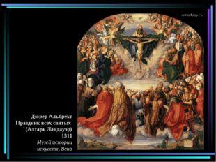 Дюрер Альбрехт Праздник всех святых (Алтарь Ландауэр) 1511 Музей истории иску