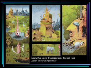 Босх, Иероним. Творение или Земной Рай Левая створка триптиха