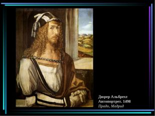 Дюрер Альбрехт Автопортрет. 1498 Прадо, Мадрид