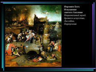 Иероним Босх Искушение святого Антония Национальный музей древнего искусства,