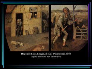 Иероним Босх. Блудный сын. Фрагменты. 1503 Музей Бойманс ван Бейнинген