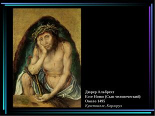 Дюрер Альбрехт Ecce Homo (Сын человеческий) Около 1495 Кунстхалле, Карлсруэ