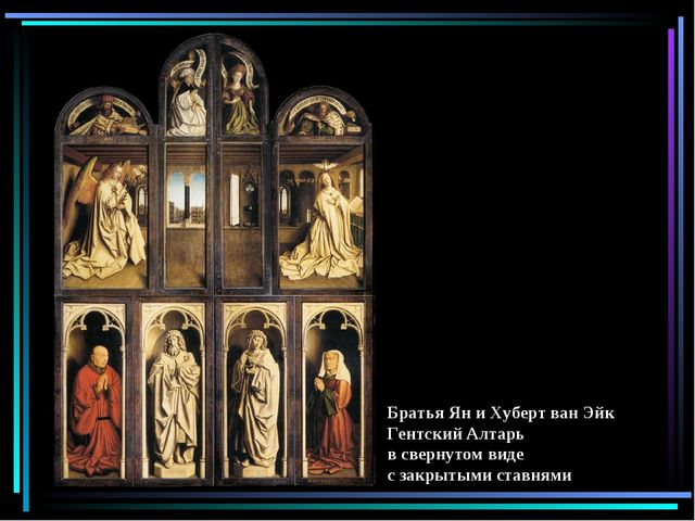 Братья Ян и Хуберт ван Эйк Гентский Алтарь в свернутом виде с закрытыми ставн...