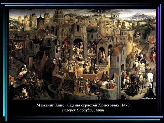 Мемлинг Ханс. Сцены страстей Христовых. 1470 Галерея Сабауда, Турин