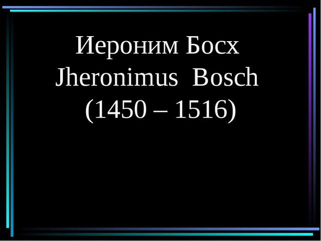 Иероним Босх Jheronimus Bosch (1450 – 1516)