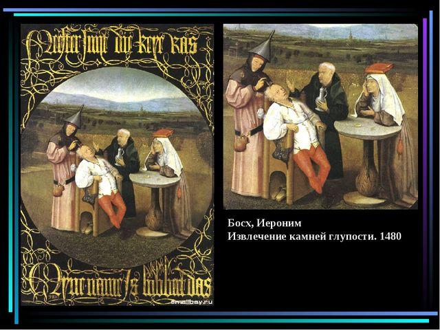 Босх, Иероним Извлечение камней глупости. 1480
