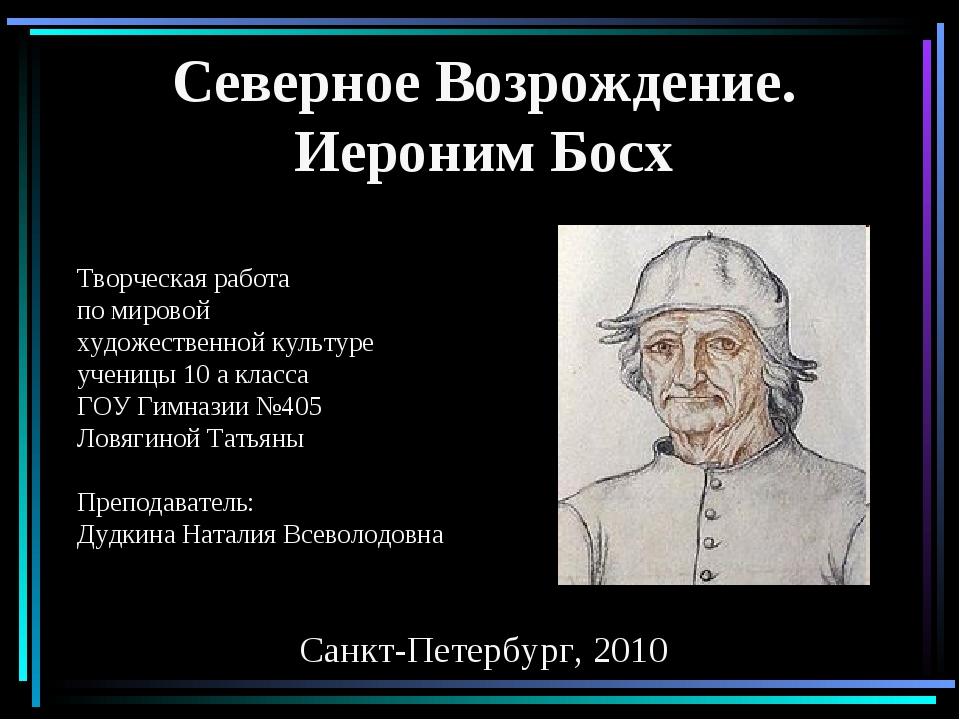 Северное Возрождение. Иероним Босх Творческая работа по мировой художественно...
