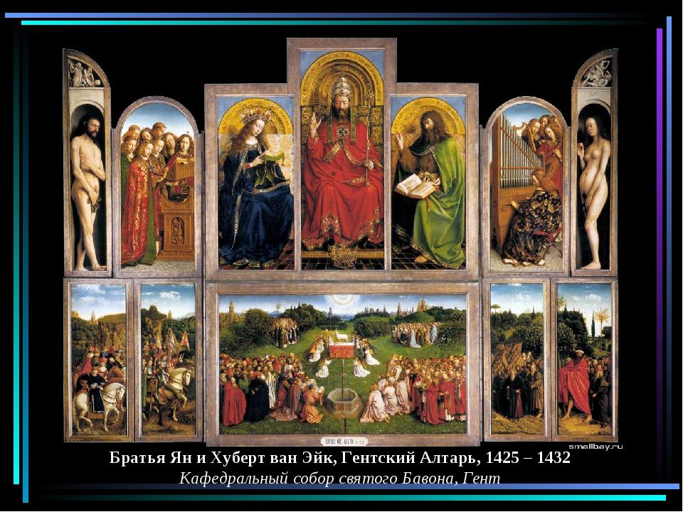 Братья Ян и Хуберт ван Эйк, Гентский Алтарь, 1425 – 1432 Кафедральный собор с...