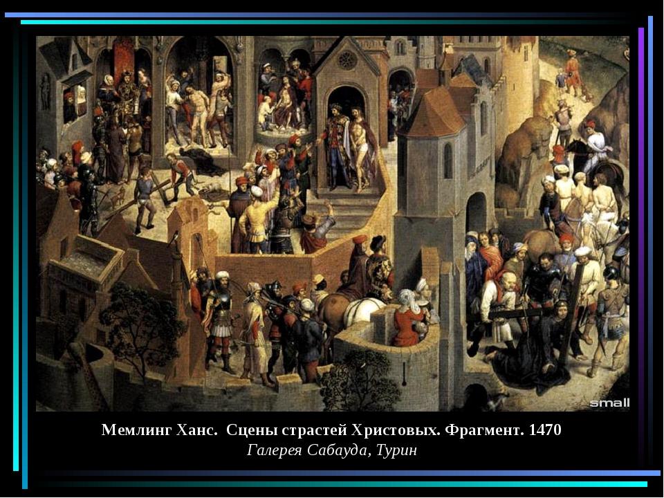 Мемлинг Ханс. Сцены страстей Христовых. Фрагмент. 1470 Галерея Сабауда, Турин