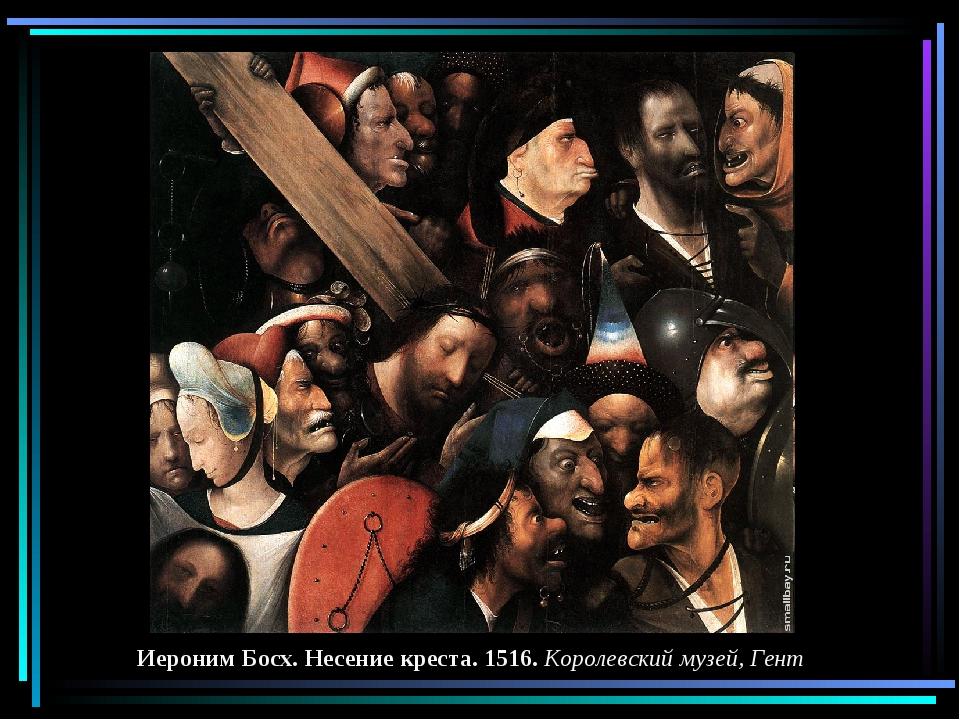 Иероним Босх. Несение креста. 1516. Королевский музей, Гент