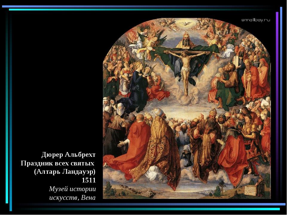 Дюрер Альбрехт Праздник всех святых (Алтарь Ландауэр) 1511 Музей истории иску...