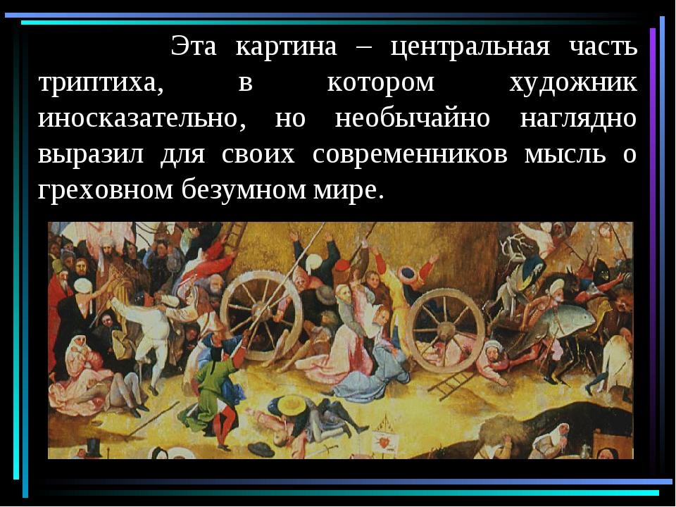 Эта картина – центральная часть триптиха, в котором художник иносказательно,...