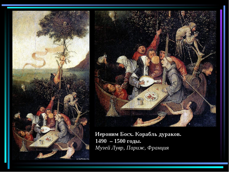 Иероним Босх. Корабль дураков. 1490 – 1500 годы. Музей Лувр, Париж, Франция
