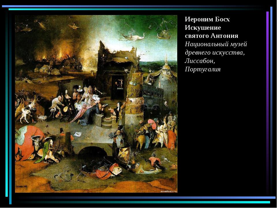 Иероним Босх Искушение святого Антония Национальный музей древнего искусства,...
